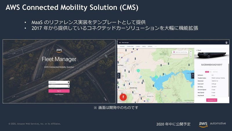 すでに提供しているAWS Connected Mobility Solutions(CMS)の機能拡張を年末までに提供