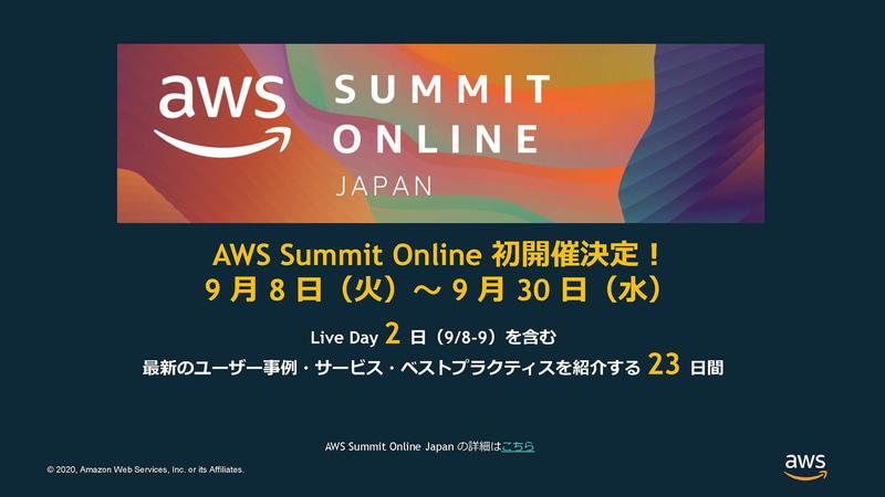 AWSのソリューションを説明するセミナーをオンラインで9月8日から実施する、MaaS関連のセッションもある
