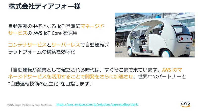 ティアフォーも自動運転の基盤としてAWSを採用