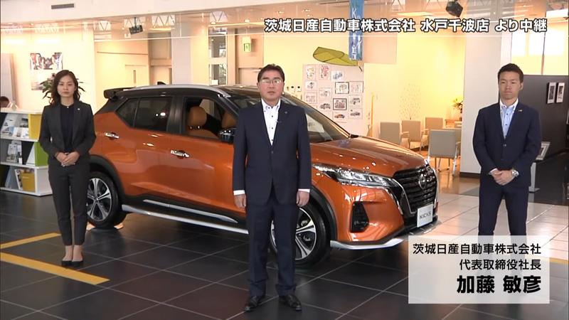 販売現場の代表として茨城日産自動車株式会社 代表取締役社長 加藤敏彦氏が登場