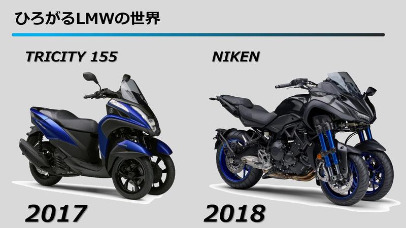 2017年には「TRICITY155」を発売。さらに2018年には大型の「NIKEN」