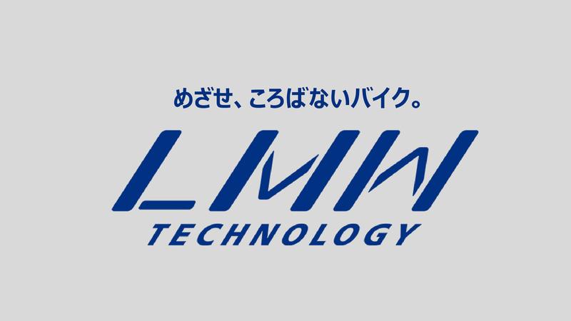LMWテクノロジーのゴールは「ころばないバイク」