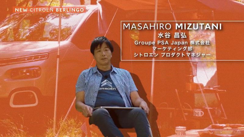 Group PSA Japan株式会社 マーケティング部 シトロエン プロダクトマネジャー 水谷昌弘氏