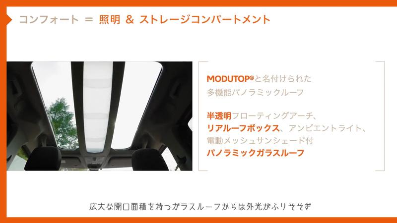 多機能パノラミックルーフ「Modutop」がベルランゴの特徴の1つ