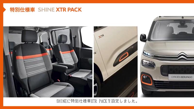 特別仕様車「XTR PACK」