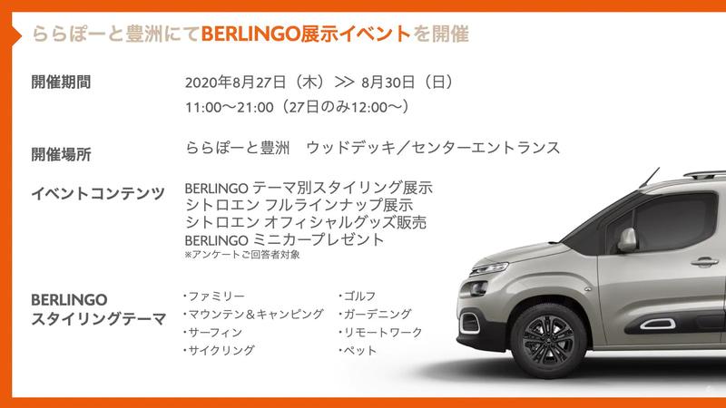 8月27日~30日にららぽーと豊洲にてベルランゴの展示イベントを開催