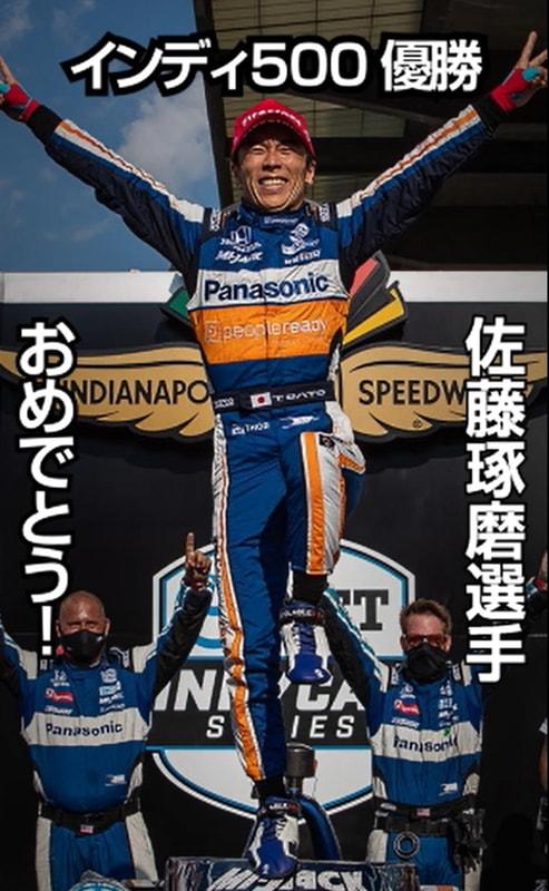 佐藤琢磨選手が優勝後に披露した「ゴールインマーク」
