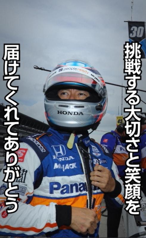 佐藤琢磨選手の「ゴールインマーク」とともに祝福のメッセージを放映する