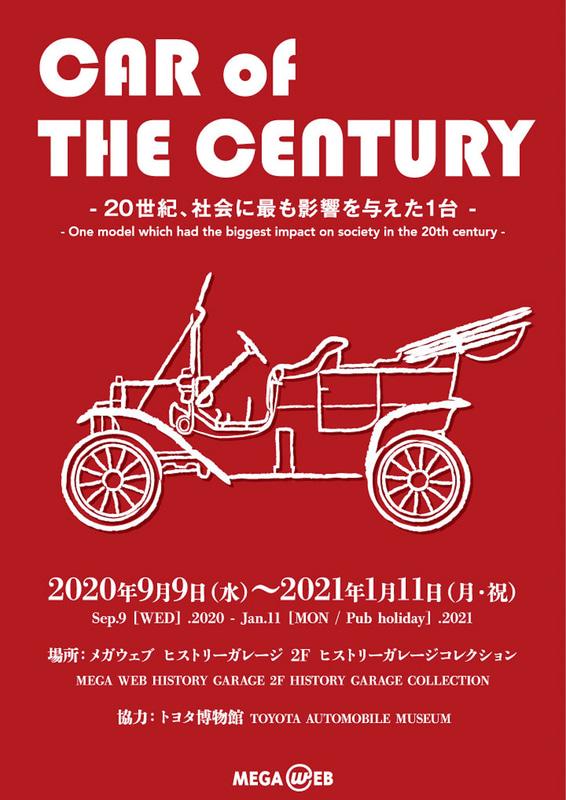 「CAR OF THE CENTURY - 20世紀、社会にもっとも影響を与えた1台 -」