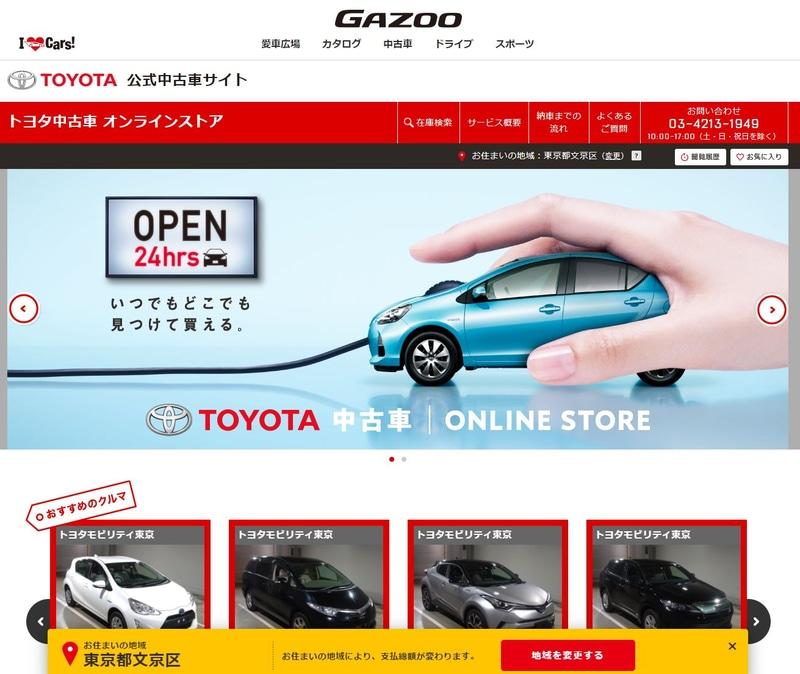 トヨタ中古車オンラインストアのWebサイト