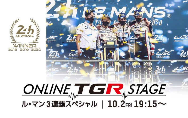 「Online TGR Stage-ル・マン3連覇記念スペシャル-」キービジュアル