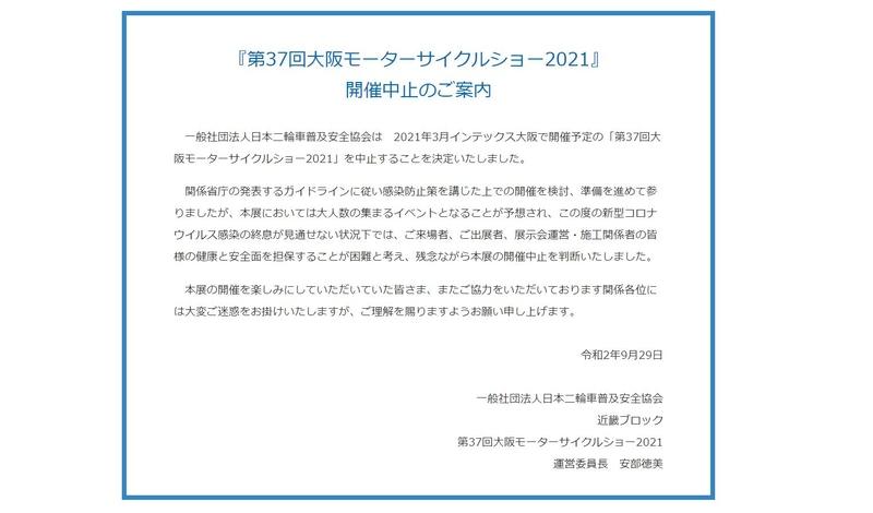 「第37回大阪モーターサイクルショー2021」開催中止の案内