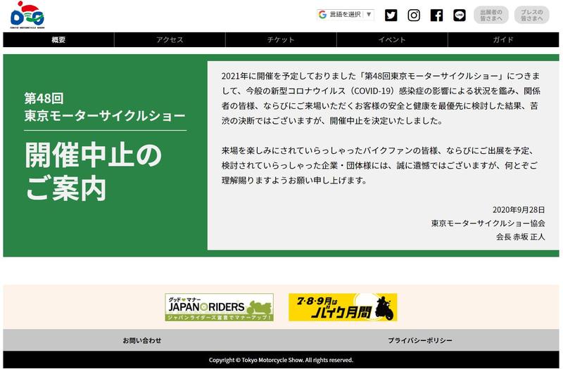 「第48回東京モーターサイクルショー」開催中止の案内
