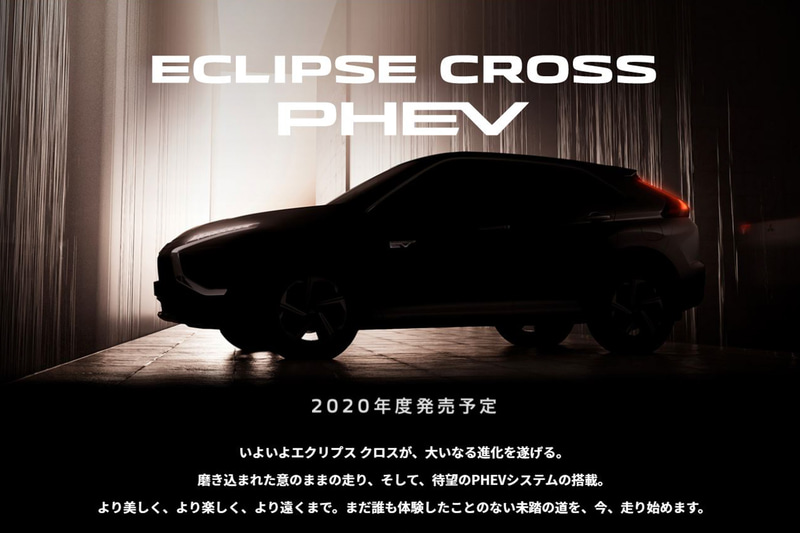 新型エクリプス クロス スペシャルサイト