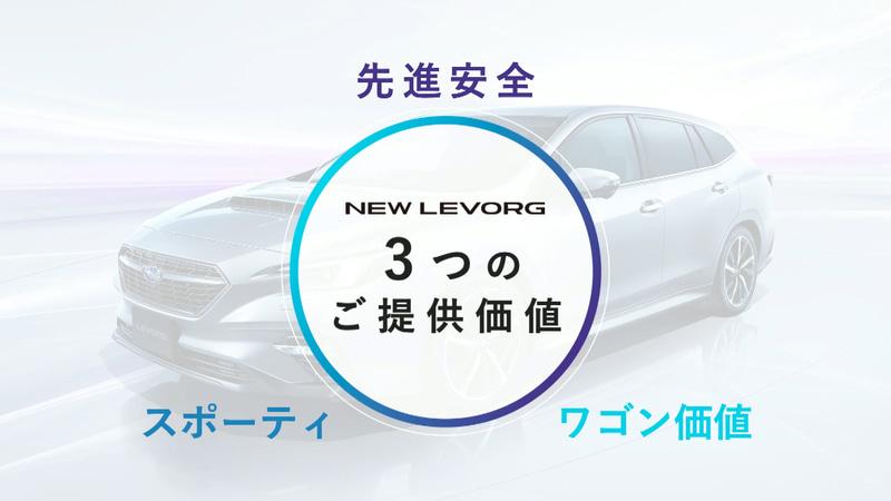新型レヴォーグの3つの価値