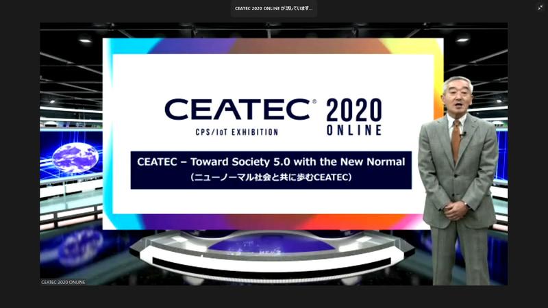CEATEC 2020 ONLINEが10月20日~23日に開催