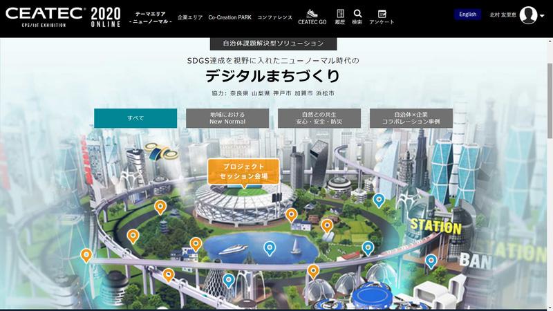 ニューノーマルテーマエリアのデジタル街づくりのページ