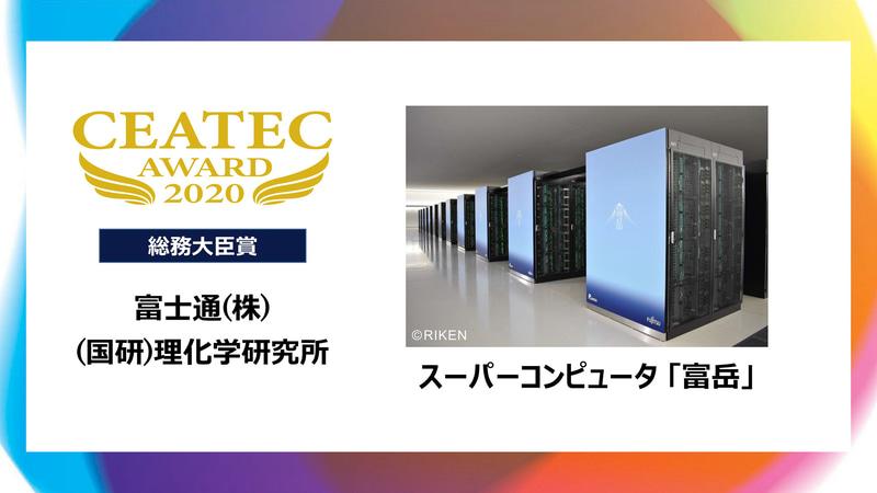 総務大臣賞を受賞した富士通株式会社と国立研究開発法人理化学研究所のスーパーコンピュータ「富岳」