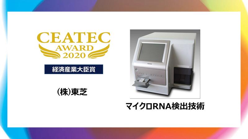 経済産業大臣賞を受賞した株式会社東芝「マイクロRNA検出技術」