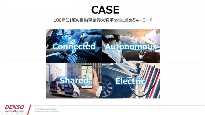 100年に1度の自動車業界の大変革を推し進めるキーワードが「CASE」