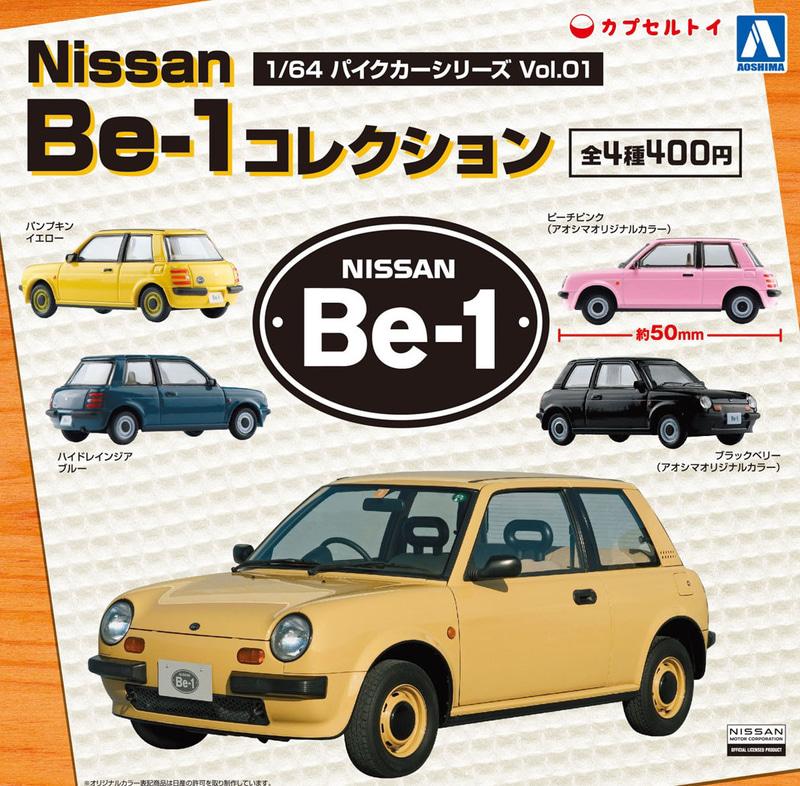 「1/64 Nissan Be-1 コレクション」は日産自動車株式会社のライセンスプロダクト。オリジナルカラー表記商品は日産の許可を取り制作