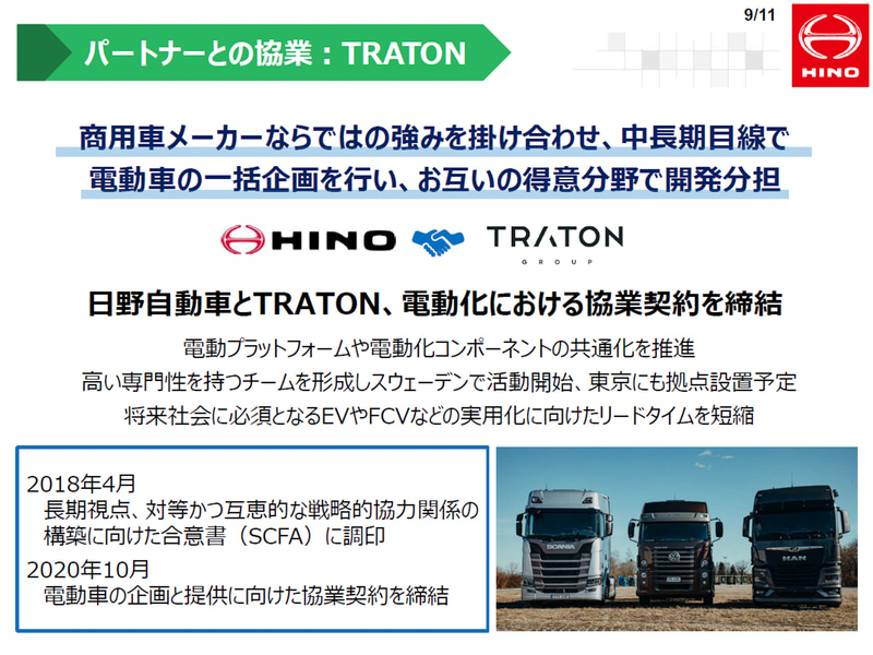 TRATONとの協業