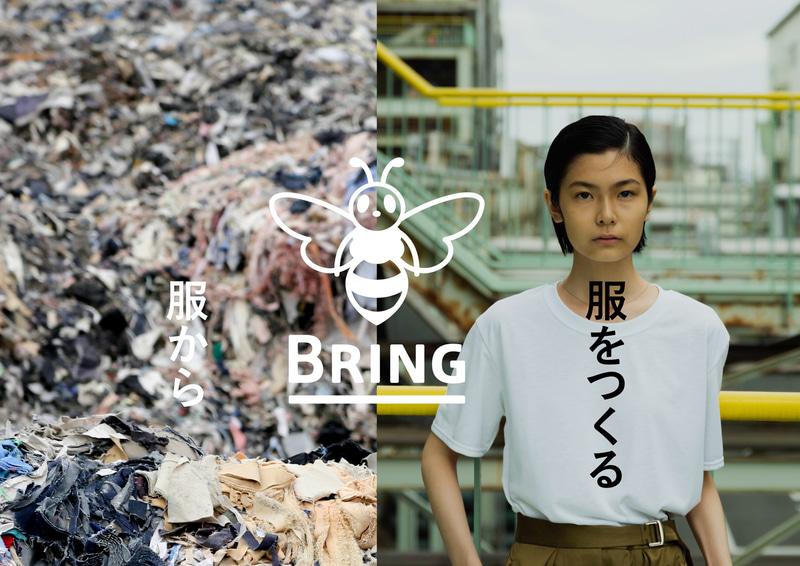 サーキュラーエコノミー「BRING」:日本環境設計株式会社(東京都)