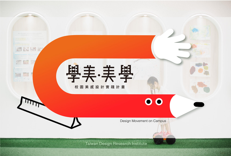 plan「Design Movement on Campus」:Taiwan Design Research Institute (Taiwan)