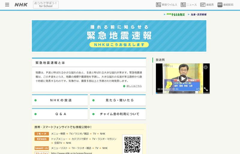 サウンドロゴ「緊急地震速報チャイム音」:日本放送協会(東京都)