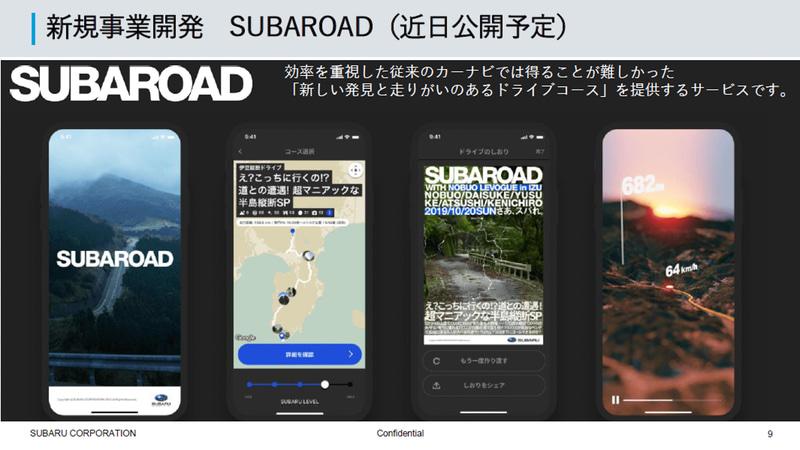 近日公開の「SUBAROAD」の概要