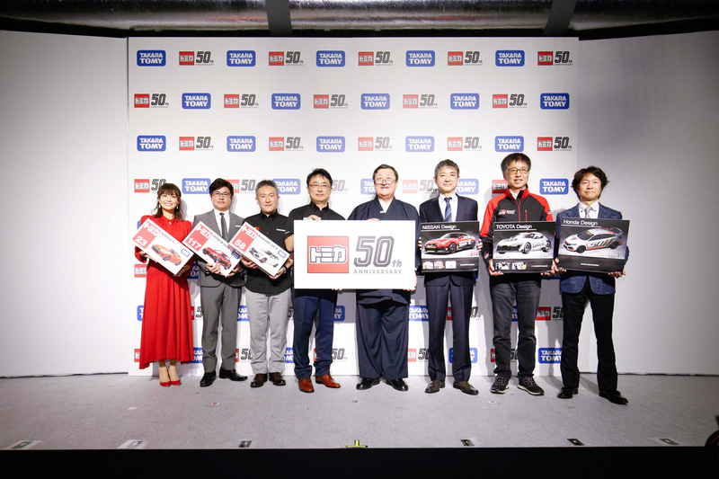 トミカ50周年自動車メーカーコラボプロジェクトが発表された「トミカ50周年記者発表会」