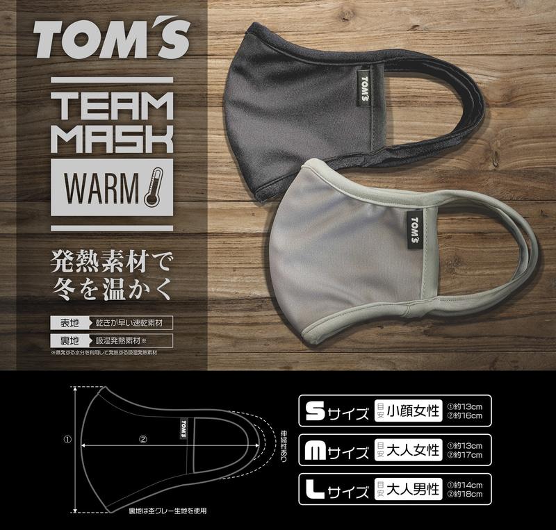 防寒仕様バージョン「TOM'S TEAM MASK(WARM)」