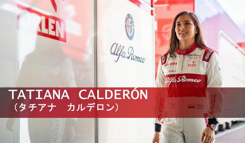 F1アルファロメオ・レーシング 開発ドライバーのタチアナ・カルデロン選手