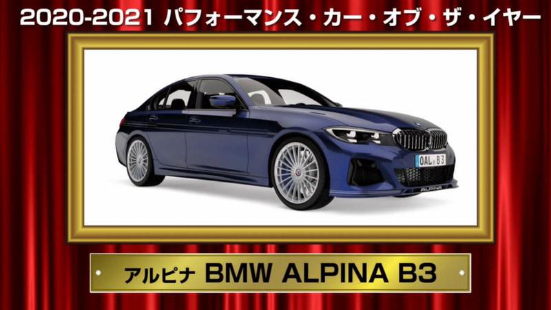 アルピナ「BMW ALPINA B3」が「パフォーマンス・カー・オブ・ザ・イヤー」受賞。授賞理由:どんなシーンでも最高のパフォーマンスを発揮するスポーツサルーン。ハイスピード域を難なく走りきるポテンシャルを持ちながら、日常域での扱いやすさは感動を覚えるほど。エンジンも足回りもこの上なくスムーズ。20インチという大径のホイール&タイヤを履きながら、しなやかな乗り味も評価した