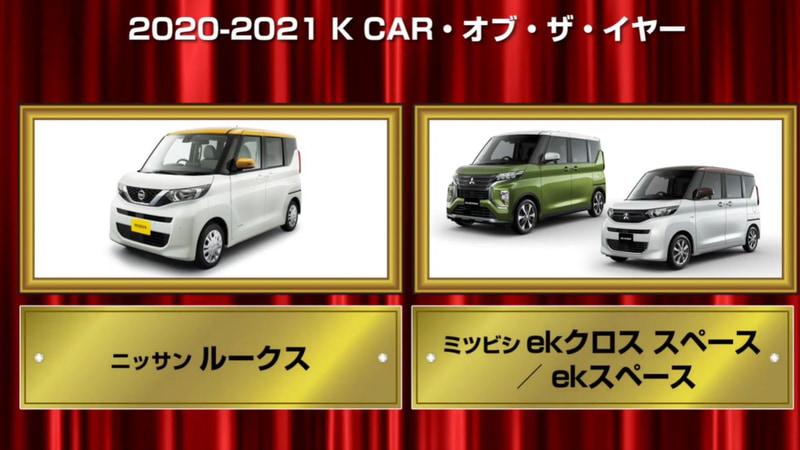 日産「ルークス」、三菱「eKクロス スペース/eKスペース」が「K CAR オブ・ザ・イヤー」受賞。授賞理由:実用性の高いスーパーハイトワゴンながら、コントロールのしやすい、安定感の高い走行性能で軽自動車の水準を引き上げた。内装の質感やシートの座り心地も評価を集めた。さらに登録車と同等性能の先進安全運転支援システム「プロパイロット/マイパイロット」の採用も大きな魅力になっている