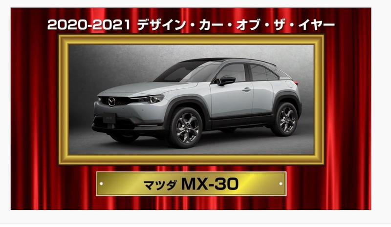 マツダ「MX-30」が「デザイン・カー・オブ・ザ・イヤー」受賞。授賞理由:SUVスタイルながら、観音開きの「フリースタイルドア」の採用などで、新しいスペシャリティカーを提案。インテリアにはコルク素材やリサイクルファブリック、「プレミアムヴィンテージレザレット」と呼ばれる人工皮革を採用するなど、サスティナビリティとデザインの両立も評価した
