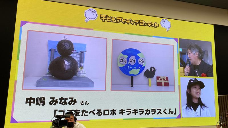 低学年の部で最優秀賞を獲得したのが、神奈川県の小学2年生・中嶋みなみちゃんの作品「ゴミをたべるロボ キラキラカラスくん」。街でゴミを荒らして嫌われているカラスを見て、なんとか人の役に立つ鳥にしてあげられないかな? と考えたのがきっかけで生まれたアイディアだそう。そんな優しい気持ちも、アイディアの種になるんですね