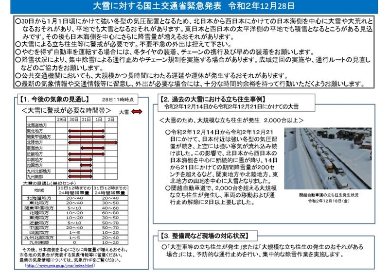 大雪に対する国土交通省緊急発表