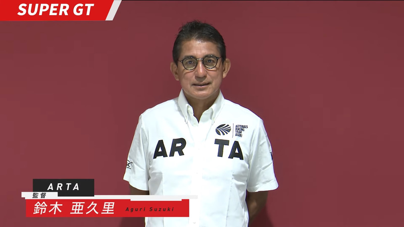 ARTAの鈴木亜久里監督