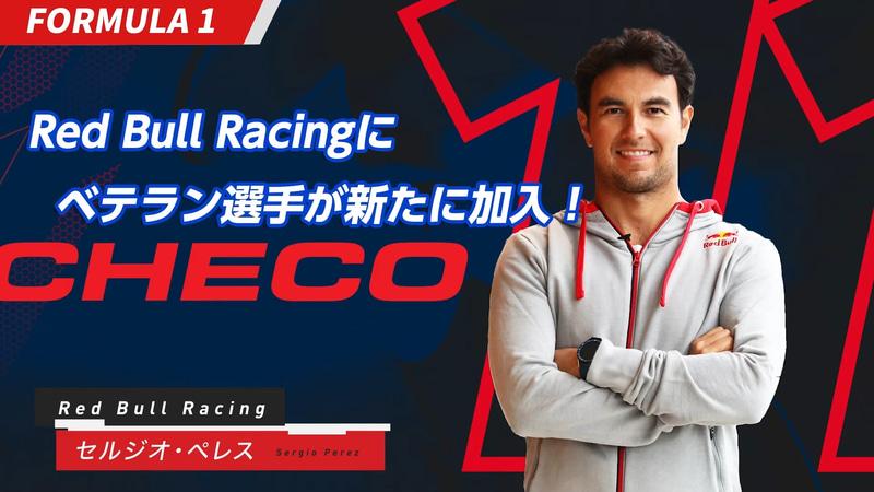 レッドブルレーシングにセルジオ・ペレス選手が新たに加入する