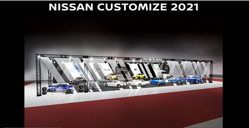 特設サイト「NISSAN CUSTOMIZE 2021」