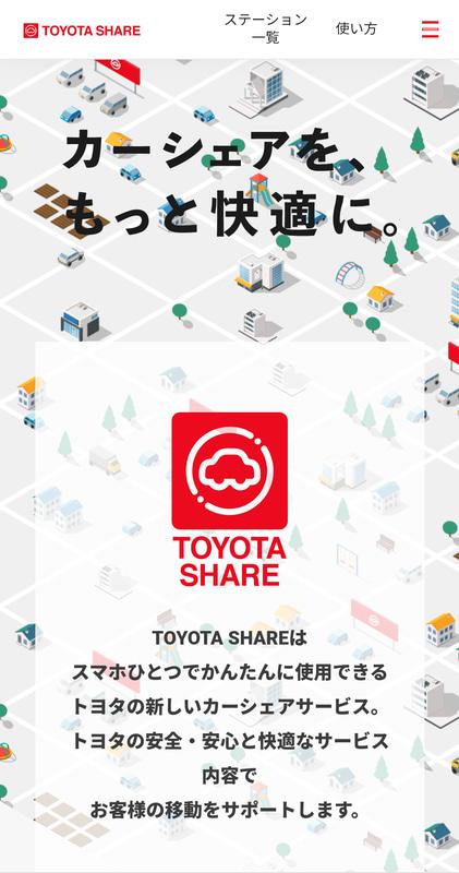 スマートフォンから車両の予約ができるカーシェアリングサービス「TOYOTA SHARE」をダイハツ工業が正式導入