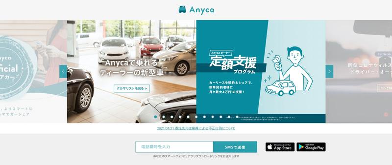 カーシェアサービス「Anyca」の公式サイト