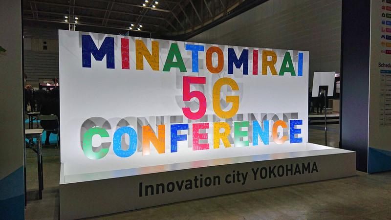 3月5日にパシフィコ横浜で行なわれた「Minatomirai 5G Conference」