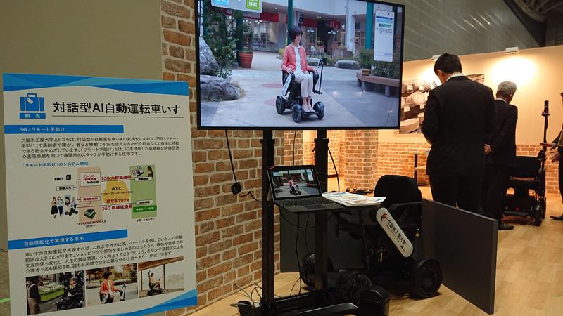 NTTドコモと久留米工業大学が開発した「対話型AI自動運転車いす」の体験ブース