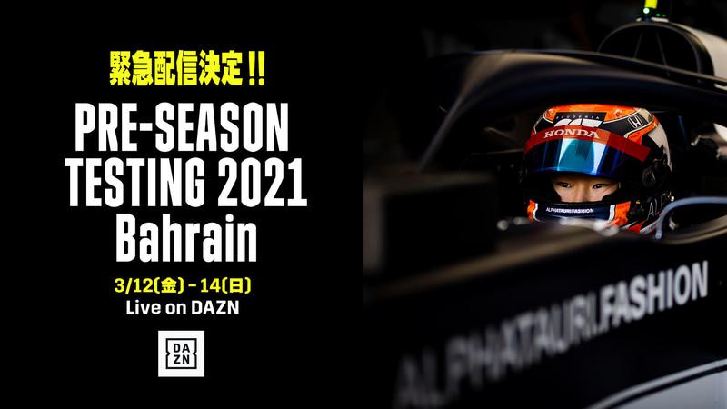 DAZNで3月12日~14日のプレシーズンテストの配信が決定。2021年シーズンのF1が始まる!