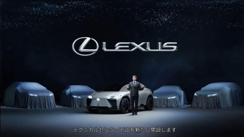 愛知県の「Toyota Technical Center Shimoyama」に新たにレクサスの事業拠点を開設することを紹介