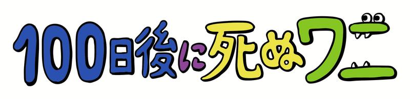 作者:きくち ゆうき先生