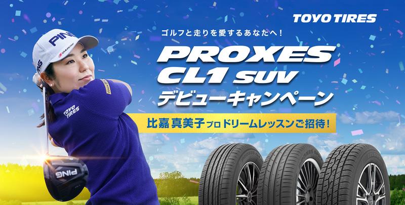 「PROXES CL1 SUV」デビューキャンペーン