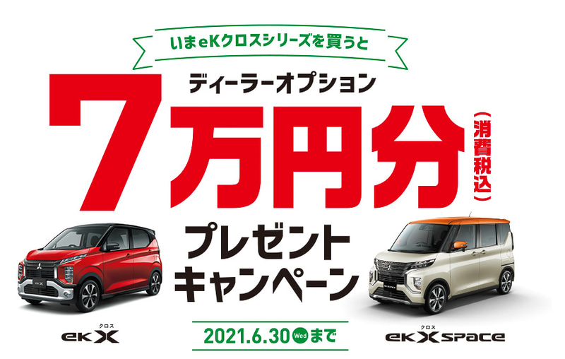 「eKクロス」「eKクロス スペース」を対象にディーラーオプション7万円分をプレゼントするキャンペーン